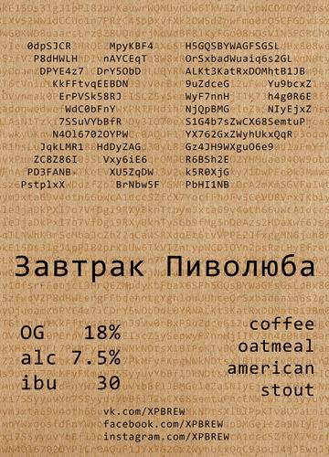 https://static-eu.insales.ru/images/products/1/4113/124620817/zavtra_pivoluba.jpg