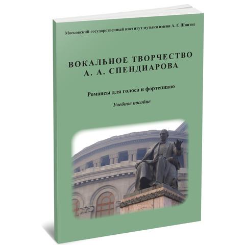 Вокальное творчество А. А. Спендиарова. Романсы для голоса и фортепиано