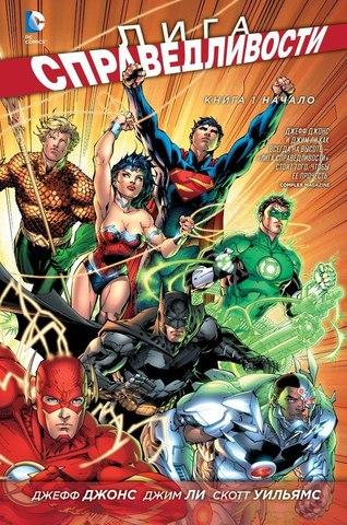 Комикс «Лига Справедливости. Книга 1: Начало»