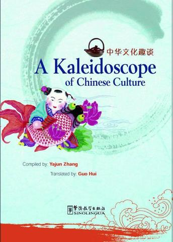 A Kaleidoscope of Chinese Culture