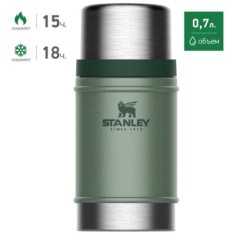 термос для еды Stanley Classic Food 0.7L