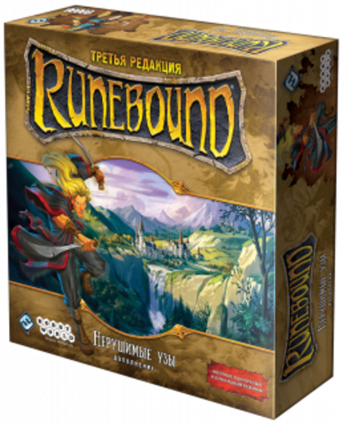 Runebound. Третья редакция. Нерушимые узы