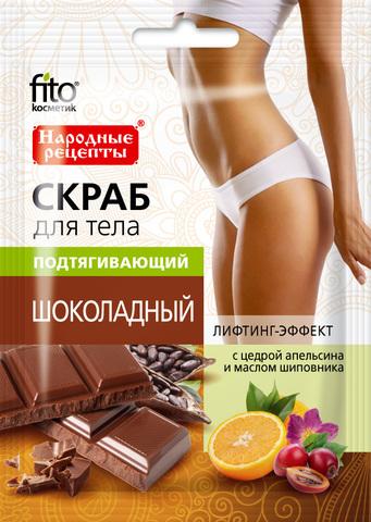 Фитокосметик Народные рецепты Скраб для тела Подтягивающий шоколадный 100г