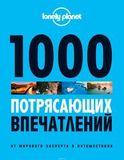 1000 потрясающих впечатлений