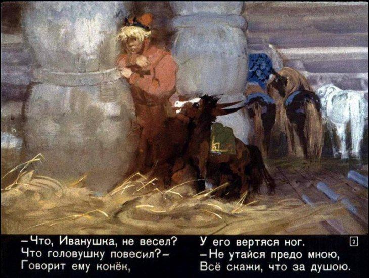 Диафильм Конек-Горбунок