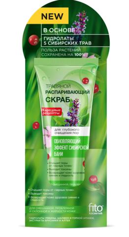 Фитокосметик Народные рецепты Распаривающий травяной скраб для лица очищение пор 75мл