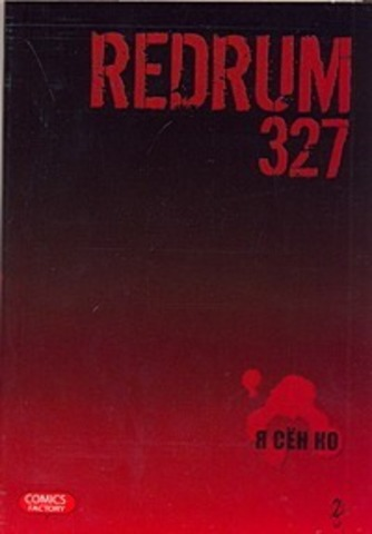 кн. Redrum327, т. 2