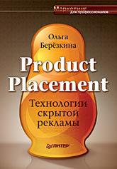 Product Placement. Технологии скрытой рекламы danielle sprengnagel geschickt platziert product placement als werbeform