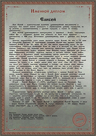 Именной диплом на фотобумаге