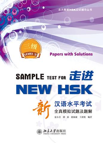 走进NEW HSK:新汉语水平考试全真模拟试题及题解 三级