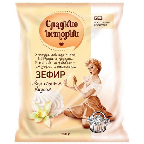 Зефир Сладкие истории с ванильным вкусом,250гр