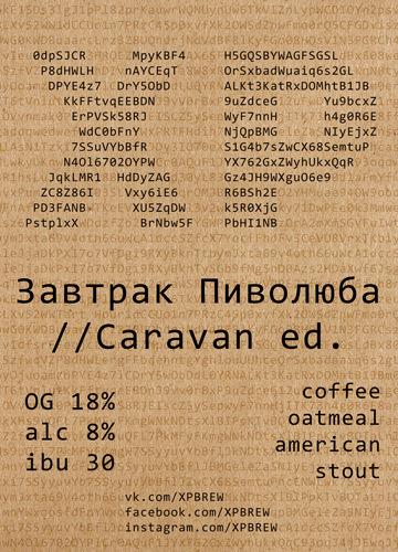 https://static-eu.insales.ru/images/products/1/4128/124620832/---caravan-ed-s.jpg