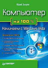 Компьютер на 100 %. Начинаем с Windows Vista компьютер