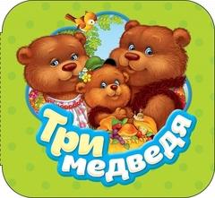 Три медведя (Гармошки)