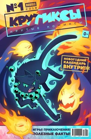 Крутиксы №1 2018