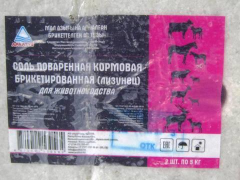Соль-лизунец (соль Аральского моря) для с\х животных 5кг