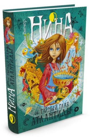 Нина и Тайный глаз Атлантиды (книга 4)