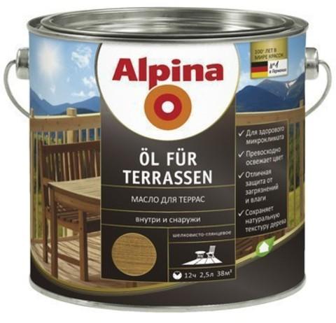 Alpina Ol fur Terrassen/Альпина Ол Фюр Террассен  универсальное масло для террас