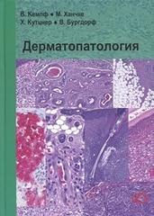 Дерматопатология