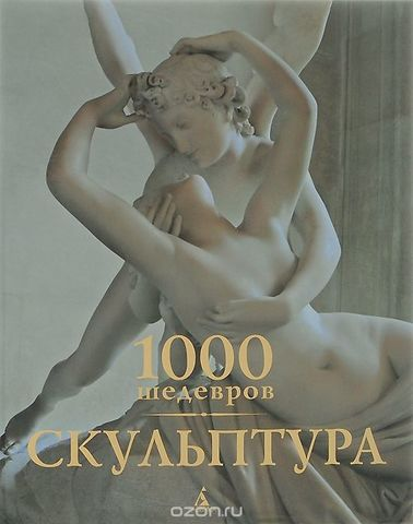 1000 шедевров. Скульптура