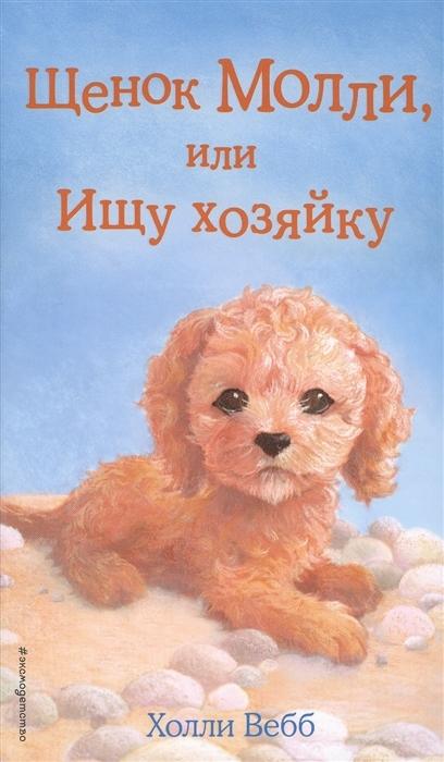 Kitab Щенок Молли, или Ищу хозяйку | Вебб Х.