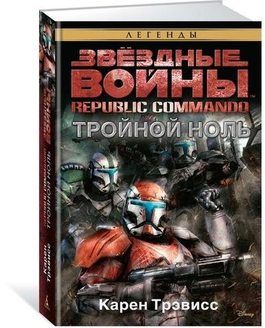 Звёздные Войны. Republic Commando. Тройной ноль