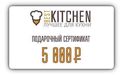 Подарочный сертификат номиналом 5 000 руб.
