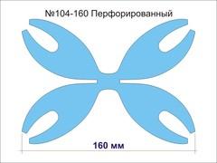 Шаблон № 104-160 перфорированный