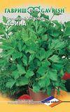 Сельдерей Афина листовой 0,1 (Голландия)