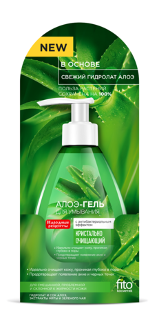Фитокосметик Народные рецепты Алоэ-гель для умывания кристально очищающий с антисептическим эффектом 165мл