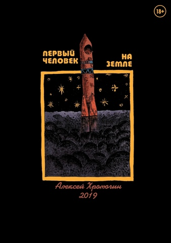 Первый человек на Земле (с автографом Алексея Хромогина)