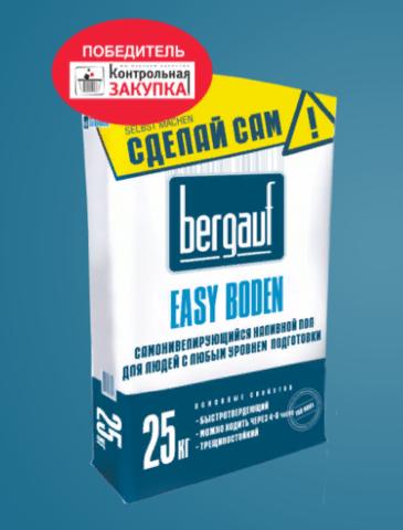 Наливной пол Бергауф Изи Боден 25 кг