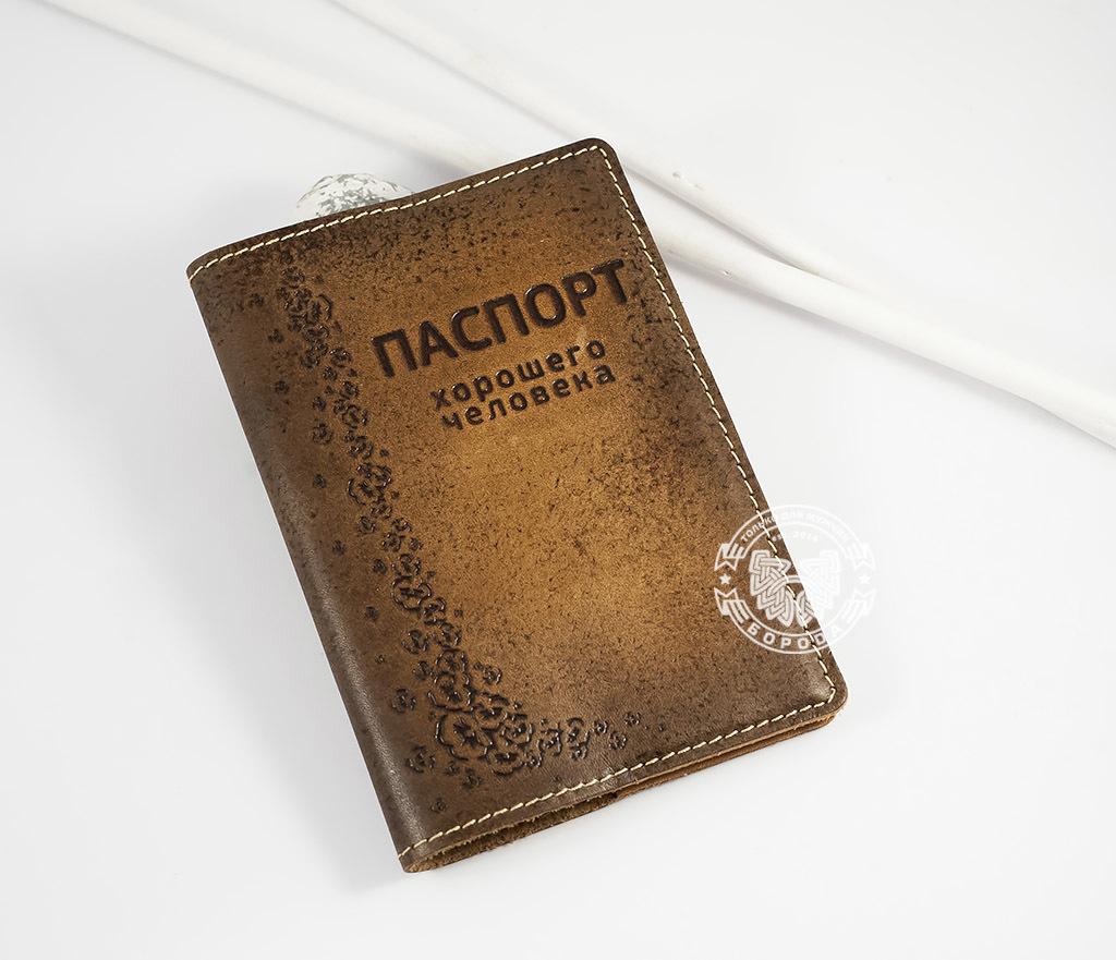 BY14-26-01 Обложка на паспорт хорошего человека фото 01