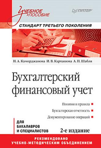 Бухгалтерский финансовый учет: Учебное пособие. 2-е изд. Стандарт третьего поколения