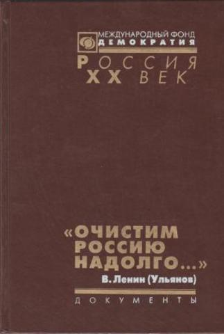«Очистим Россию надолго…». Репрессии против инакомыслящих. Конец 1921 - начало 1923 г.