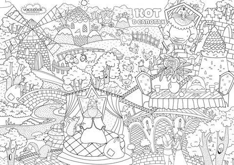 Гигантская раскраска «Кот в сапогах», формат А1