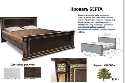 Райтон Кровать Берта
