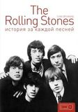 The Rolling Stones. История За Каждой Песней / Стив Эпплфорд