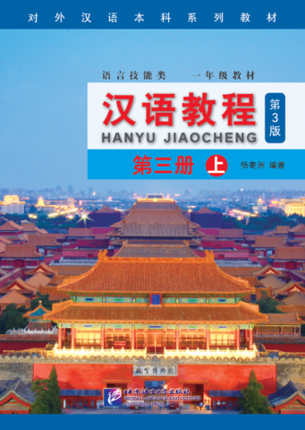 Chinese Course (3rd Edition) 3A