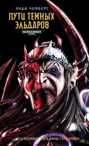 Warhammer 40000. Пути Темных Эльдаров
