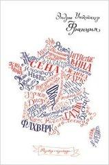 Разговор о культуре. Франция