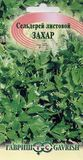 Сельдерей Захар, листовой 0,3 г