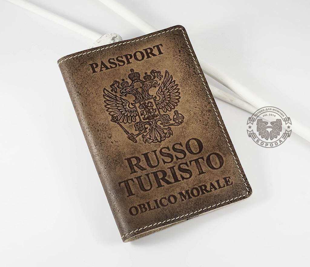 Обложка на паспорт «Руссо Туристо»