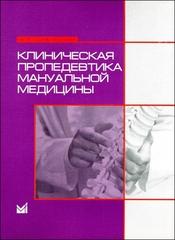 Клиническая пропедевтика мануальной медицины