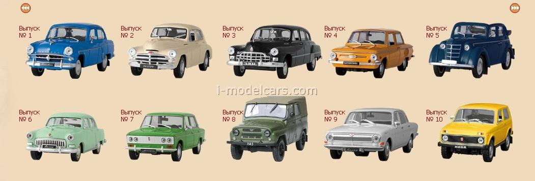 "1:24 HACHETTE /""Legendary Soviet cars/"" #41 ZIL-4104 Russian Limousine"