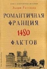 Книга невероятных историй. Романтичная Франция. 1480 фактов