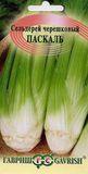 Сельдерей Паскаль, черешковый 0,3 г