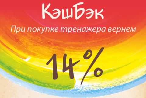 Сертификат на КэшБэк 14%