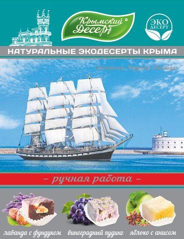 Крымский экодесерт «Севастополь. Парусник»