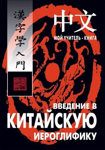 Введение в китайскую иероглифику